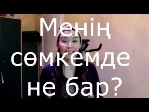 TAG: Менің Cөмкемде Не Бар?// What's In My Bag?