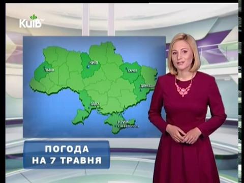 Прогноз погоди - 07.05.2017из YouTube · Длительность: 3 мин15 с