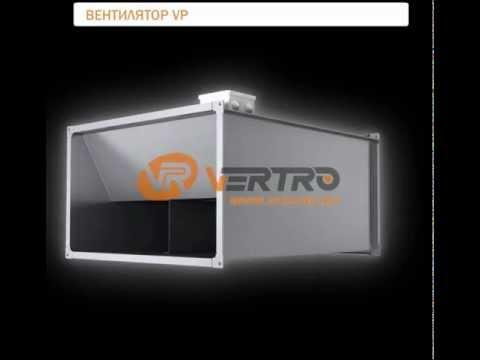 Вентилятор VP | VERTRO прямоугольное оборудование