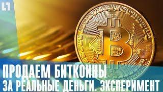 видео Как выглядят физические биткоины