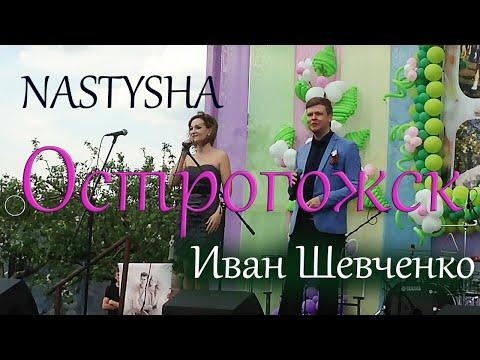 ОСТРОГОЖСК!!! СЕРДЦЕ ДУШИ МОЕЙ! NASTYSHA и Иван Шевченко
