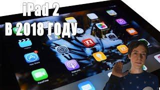iPad 2 в 2018 году!