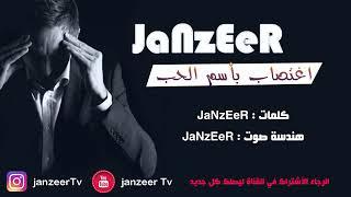اغاني راب عربي عن الاختصاب Mp3