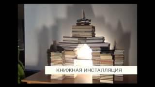 Книжная инсталляция