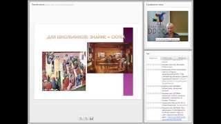 Использование информационных технологий на уроках истории по УМК А. Ф. Киселева, В. П. Попова
