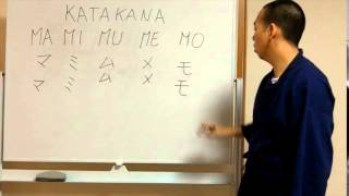 Katakana ma mi mu me mo マ ミ ム メ モ (français)
