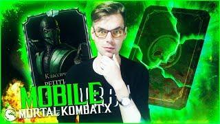 Mortal Kombat X Mobile - Сливаю 2500 Душ!