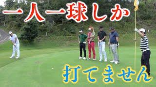 【紳士道】一人一球しか打てない素人ゴルフで、カップインするまで終われません!!!