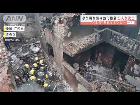雨を人工的に降らせようとしていた飛行機が墜落し、5人が死亡(中国)。日本のテレビで「気象操作」。たぶん早めに消去されるニュース。