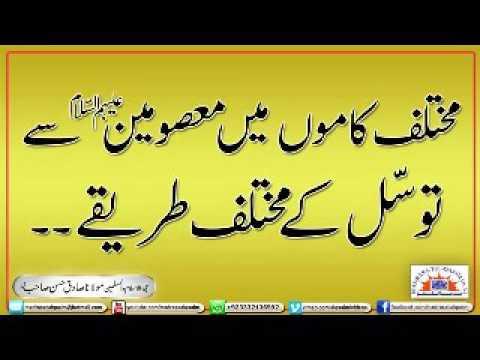 14 Masoomeen Names In Urdu