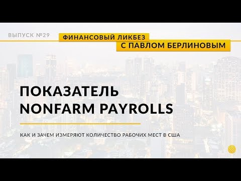 Макроэкономические показатели. Nonfarm Payrolls