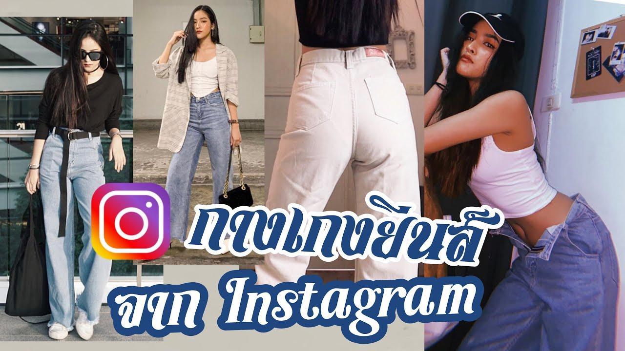 รีวิวกางเกงยีนส์จากร้านใน Instagram ใส่แล้วสูง เท เพรียว สุดปัง | Soundtiss