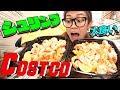 【大食い】コストコで買った大量のえびを調理して食べる!!!