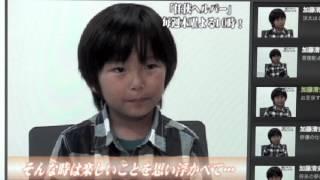 当時小学校2年生、「任侠ヘルパー」出演時のインタビューです。