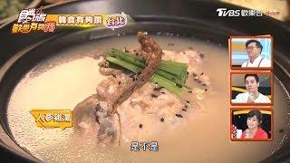 【台北】有戀愛的感覺?!歐爸的人蔘雞湯 食尚玩家歡樂有夠讚