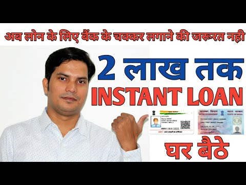 Instant personal loan On Aadhar card Without Income Proof,Apply Now