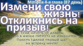 Мф.4(87 день)Измени свою жизнь!Когда призывает Господь,что нужно делать?Он призывает когда ты готов.