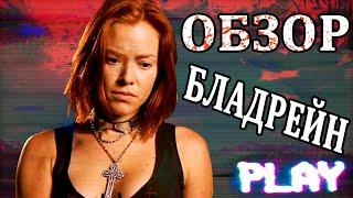 нЕПРИЗНАННЫЕ ШЕДЕВРЫ | ЛЕГЕНДЫ УВЕ БОЛЛА | Треш обзор на фильм Бладрейн | BloodRayne 2005 года