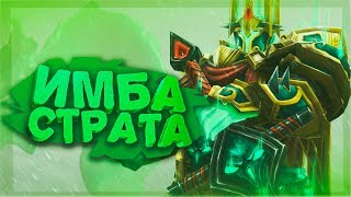 Злоба Кароль! Имба 'страта'(на самом деле, имба пассивка) Dota 2 Angel Arena Black Star