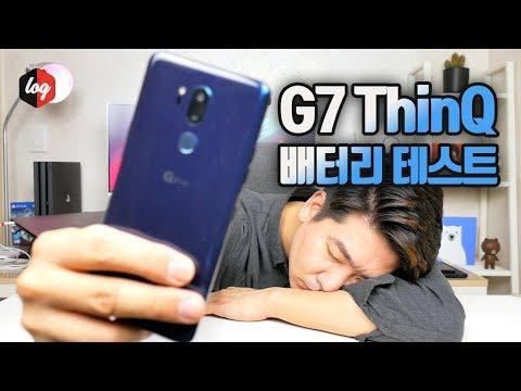 여러분은 만족하세요? LG G7 ThinQ 배터리 테스트 | 더로그