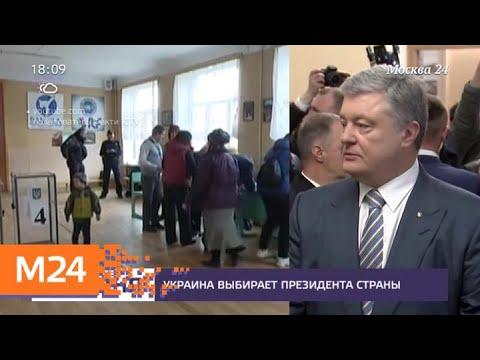В ЦИК Украины огласили первые данные по явке на выборах президента - Москва 24