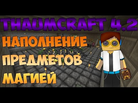 видео: Гайд, обучение по моду thaumcraft 4.2 - Наполнение предметов магией #4