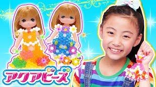 【アクアビーズ】ミキちゃん・マキちゃんのドレスを作ろう!ドレスキーチェーンセットでオリジナル寸劇 〜みるきっずくらぶ〜【リカちゃん】