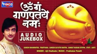 Top 10 Ganesh Songs -Ganesh Bhajan -Ganesh Aarti -Ganesh Mantra -Ganesh Prathana