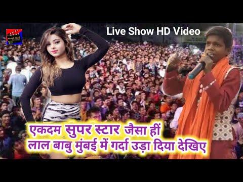 आज लाल बाबु मुंबई शो में गर्दा उड़ा दिया~Lal Babu Live Stage Show Full HD Video 2019