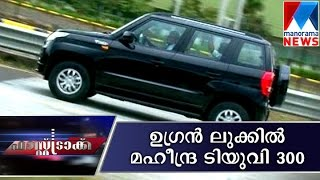 Mahindra TUV300 the best Mahindra yet  | Manorama News | Fasttrack