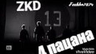 ZKD|Закон Каменных Джунглей|5 регион - 4 пацана|