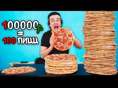 100 слоев еды за 100000 рублей ! ( пицца, суши, чипсы и т.д.)