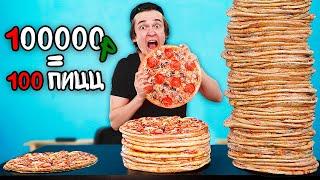100 слоев еды за 100000 рублей  пицца суши чипсы и т.д.
