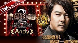 《隐藏的歌手》第7期:《Andy》-五选一 究竟谁是阿杜?【东方卫视官方超清】