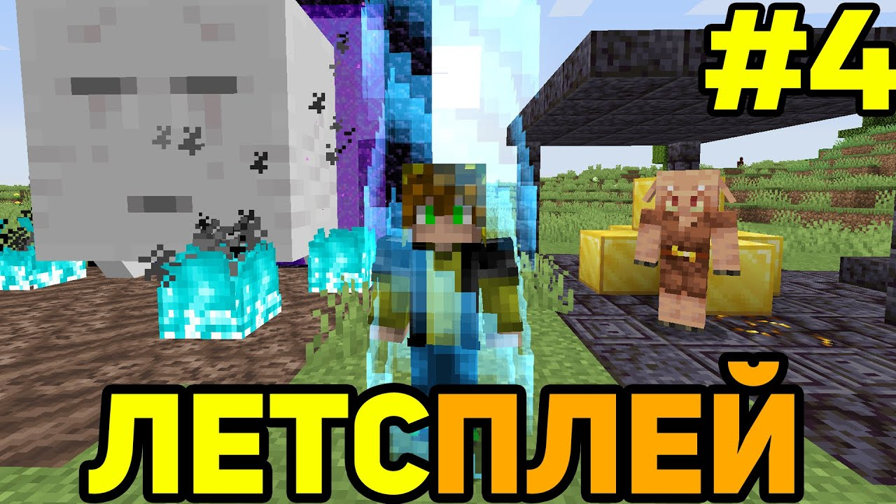 Майнкрафт Летсплей, но с каждой секундой МИР УМЕНЬШАЕТСЯ! (#4) Minecraft, but WORLD is DECREASES!