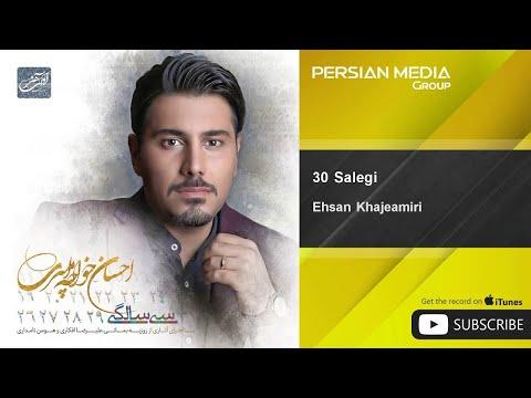 Ehsan Khaje Amiri - 30 Salegi ( احسان خواجه اميري - ۳۰ سالگی )