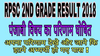 Rpsc 2nd Grade 2018 Panjabi result declare