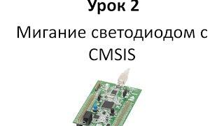 Stm32 Урок 2: Мигание светодиодом с CMSIS