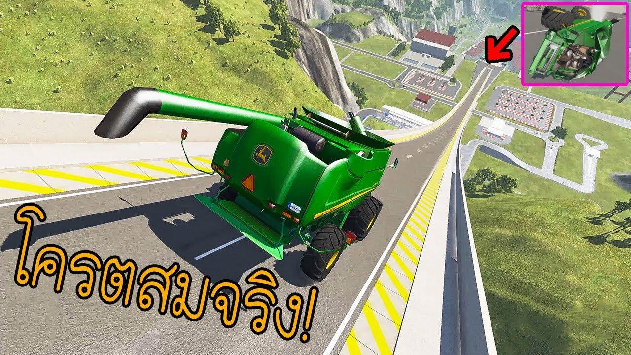 เมื่อผมนำรถเกษตรกรกระโดดลงจากที่สูง สภาพรถจะเป็นยังไง? BeamNG.drive Part#44