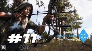 ДЕВУШКА РОБИН ГУД - Far Cry 5 - УБИЙСТВО ПОВАРА - Прохождение на русском #11