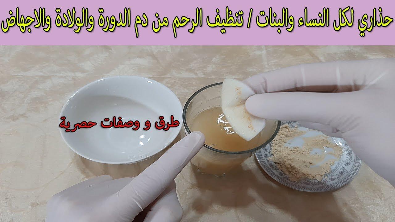 مشروب تنظيف الرحم Beauty Skin Care Routine Skin Care Women Skin Care Mask