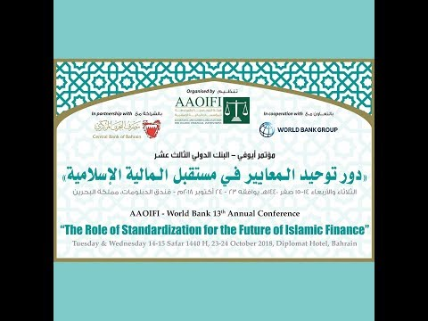 AAOIFI World Bank 13 Annual Conference