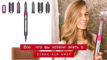 Все, что вы хотели знать о Dyson Air Wrap, как им работать, как его чистить. Анна Корн