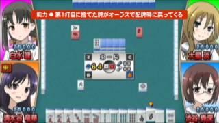 咲-Saki- 阿知賀編 episode of side-Aがゲームになって登場! 穏乃や憧...