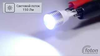Светодиодная автолампа T10, 1,5W(Светодиодная автолампа T10, 1,5W предназначена для замены штатных ламп габаритных огней, боковых указателей..., 2015-03-11T16:20:45.000Z)