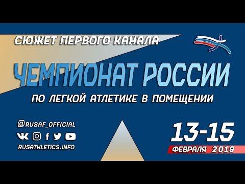 Сюжет Первого канала о ЧР в помещении 2019