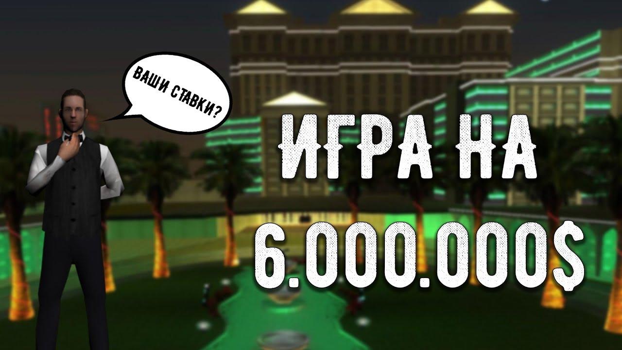 Ютуб казино самп рп играть бесплатно казино вулкан книжки