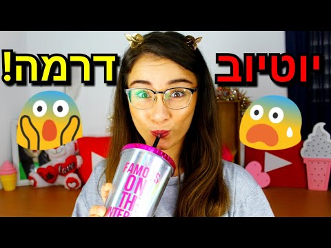 כל האמת על יוטיוב ישראל (לא קליקבייט)