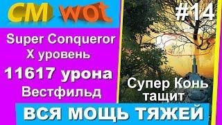 WOT вся мошь тяжей #14/ Super Conqueror/ 11617 урона/ Вестфильд