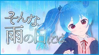 【歌ってみた】ときのそら × はるまきごはん「そんな雨の日には」- 星乃めあ【オリジナルMV】